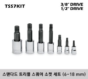 TSS7KIT Combination Drive Metric Standard Triple Square Socket Driver Set (6-18 mm) (7 pcs) 스냅온 콤비네이션 드라이브 스탠다드 트리플 스퀘어 소켓 세트 (6-18 mm) (7 pcs) (세트구성 -  FTSM6E, FTSM8E, FTSM10E, STSM12E, STSM14E, STSM16E, STSM18E)
