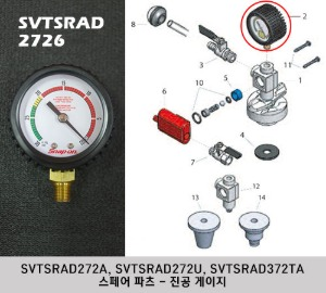 SVTSRAD2726 Lower Connect Vacuum Gauge (대응모델 : SVTSRAD272A, SVTSRAD272U, SVTSRAD372TA) 스냅온 진공 게이지 (스페어 파츠)